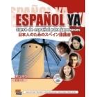 Español Ya. Curso de español para japoneses. Incluye CD