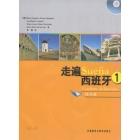 Sueña 1 Cuaderno de ejercicios + CD (Para chinos)