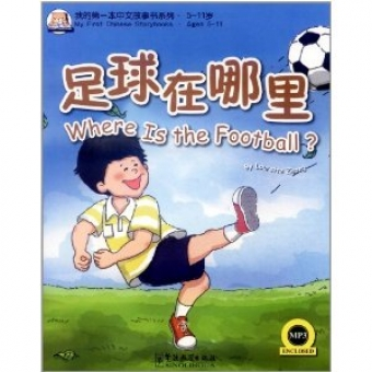 Where is the Football? Zuqiu zai nali?