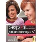 Español para principiantes español-ruso