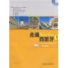 Sueña 1 Libro del alumno + MP3  (para chinos)