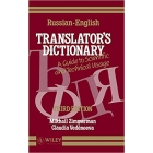 Russian-English  translator's dictionary : a guide to Scientific and technical usage