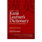 The Kodansha Kanji Learner's Dictionary. Revised and Expanded