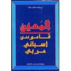 Al-muín : diccionario Español-Árabe