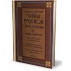 Etimologicheskie tajny russkoj orfografii: slovar-spravochnik / Etymological mystery of Russian orthography