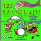1,2,3 songs and activities for learning Japanese