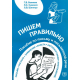 Pishem pravilno. Posobie po pismu i pismennoj rechi / We write in the right way. A manual on the training of the writing speech (for beginners)