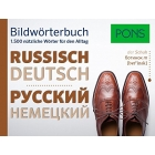 PONS Bildwörterbuch Russisch: 1.500 nützliche Wörter für den Alltag