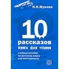 10 rasskazov. Kniga dlja chtenija. Uchebnoe posobie po russkomu jazyku kak inostrannomu (B2) / Ten stories: A reading book (B2)