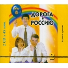 Doroga v Rossiju 2 . Audio CD (A2) / The way to Russia 2. Audio CD (A2)