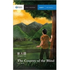 Mangren Guo/The country of the blind (Lectura en chino) Level 1-300 characters