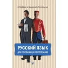 Russkij jazyk dlja gostinits i restoranov. A1 - A2 / ??Russian for hotels and restaurants. Book and CD-MP3