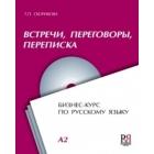 Vstrechi, Peregovory, Perepiska: Biznes-Kurs Po Russkomu Yazyku (Meetings, Negot)