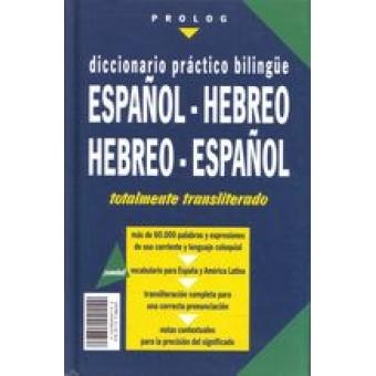 Diccionario práctico bilingue español-hebreo/hebreo-español (totalmente transliterado)