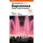 Barcelona. Plano Guía Oficial. La ciudad, plano a plano (ruso). (?????, ????? ?? ??????)