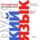Ruso para hispanohablantes. Nivel 3. CD Audio (B1)