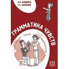 Grammatika chuvstv + CD (C1-C2) / Grammar of feelings + CD (C1-C2)