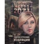Metro 2033. Izoljatsija