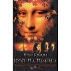 Kod Da Vinci (The Da Vinci Code en rus)