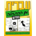 Hebrew From Scratch (book + 5 CDs) Part I