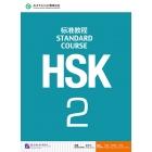 HSK Standard Course 2- Textbook (Libro   CD MP3) Serie de libro de texto basada en el HSK