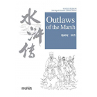 Outlaws of the Marsh (Abridged Chinese Classic Series)