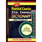 Practical Concise Twenty First Century Dictionary: Urdu-English
