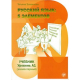 Russkij jazyk: 5 elementov A1 Uchebnik + CD MP3 / Russian Language: 5 elements A1 Textbook + Audio CD MP3