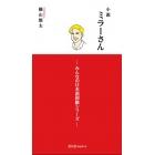 Shoosetsu Miraa-san (Miller - San (Novela de lectura fácil, complemento Niveles Elementales 1 y 2 de Minna no Nihongo)