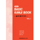 Basic kanji book. Vol 1 (New edition)