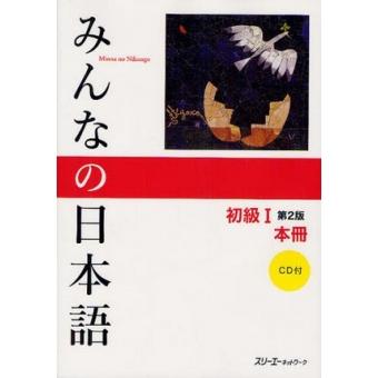 Minna no Nihongo, shokyu 1. Honsatsu (Llibre de text en japonès + CDs) **2ª edició**