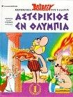 Astérix en los Juegos Olímpicos (Texto en griego clásico)
