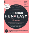 Nihongo Fun & Easy - Survival Japanese Conversation for Beginners