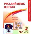 Russkij jazyk v igrakh. Uchebnoe posobie (metodicheskoe opisanie ) / Russian in games. Teacher's Guide (Methodical description)