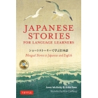 Japanese Stories for Language Learners /Anglais/Japonais