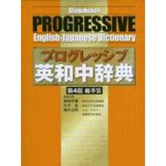 Progressive English-Japanese Dictionary