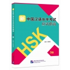 Guide to the New HSK Test (Level 3) - (Incluye Código QR para descarga del audio)