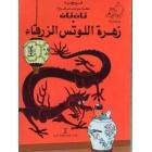 Tintin/ El loto azul  (en árabe)
