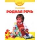 Rodnaia rech' - 2 a 6 años