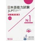 JLPT Koshiki Mondaishu N1 - Nueva edición (Libro   CD)