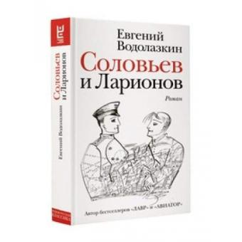 Solov'ev i Larionov
