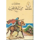 Tales from the Arab History (Texto en árabe)