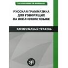 Russkaya gramatika dlja govoriashchij na ispanskom yazyke (elementarnyj uroven) / Gramatica rusa para hispanohablantes (nivel elemental)