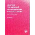 Sbornik uprazheneniy po grammatike russkogo yazka. Vypusk 1 / Russian grammar exercises ( for foreigners) Part 1