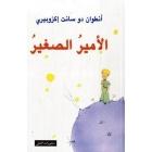 Der kleine Prinz / El Principito (árabe)