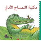 Maktabet Al Timsah Al Anani  (arabic)