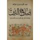 Saladin (Arabic Edition)