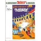 Asterix 03: Asterix gladiador (coreano)