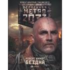 Metro 2033: Bezdna( in Russian)