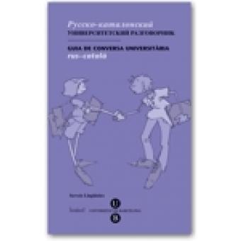 Guia de conversa universitària rus-català